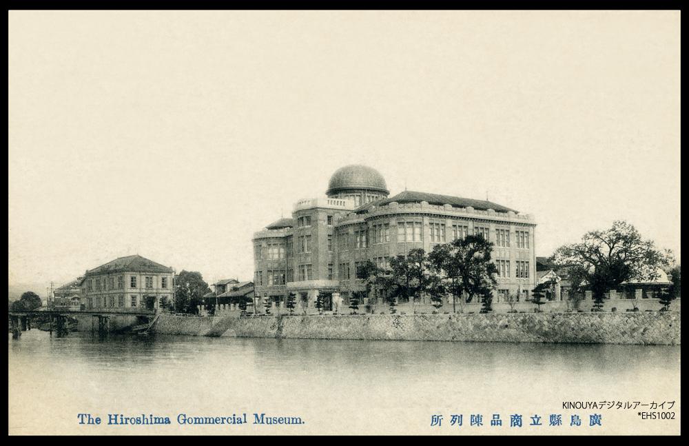 Hiromuseum