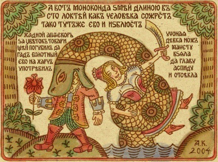 Carteles de películas al más puro estilo medieval Anaconda