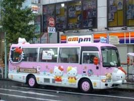 ♥La historia verdadera de Hello Kitty♥ Bus