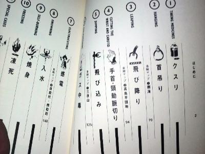 Guía del buen suicida, Kanzen Jisatsu Manyuaru. Libro-de-los-suicidios